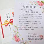 「社長賞」受賞しました!!