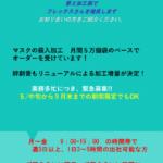 作業スタッフ募集中!
